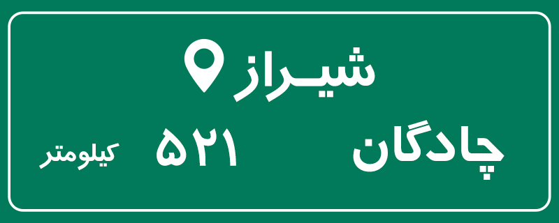 مسیر شیراز به چادگان